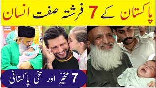 7 Most Charitable People in Pakistan, The Angels on Earth