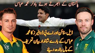 Dale Styen And AB de Villiers Talk About Muhammad Abbas Fast Bowler Twert  Samar Tv Urdu