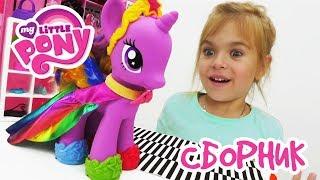 Download Сборник Май Литл Пони - Видео про игрушки Video