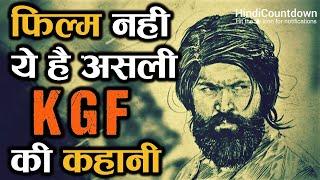 फिल्म नहीं, ये है असली KGF की चौंका देने वाली कहानी | KGF history | KGF real story
