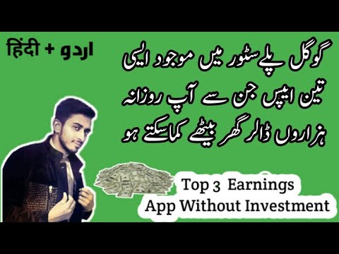 How to earn Money in Pakistan without Investment In Hindi/Urdu