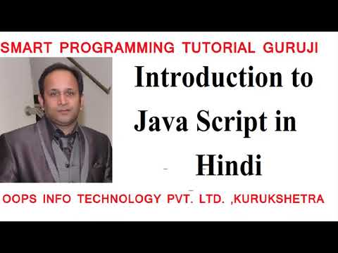 what is java script in hindi part1||oops info technology pvt. ltd