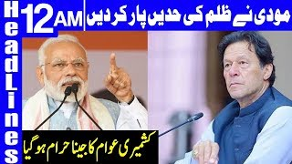 Modi cross all limits in Occupied Kashmir | Headlines 12 AM | 8 September 2019 | Dunya News