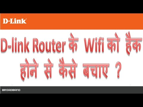 How to hide your d link wifi from hackers in Hindi | Apni dlink wifi ko hackers se kaise chhupaye