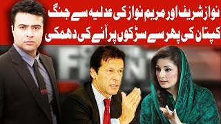 On The Front with Kamran Shahid - 20 February 2018 | Dunya News