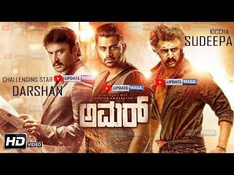 Darshan Sudeep Amar Movie | Abhishek Amar Kannada Movie 2018 | Ambarish | Trailer | Teaser | Songs