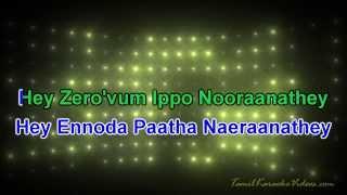 boomi enna suthudhe  ethir neechal  hq tamil karaoke by law entertainment