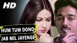 Hum Tum Dono Jab Mil Jayenge,Lata Mangeshkar, S.P.Balasubramanyam, Ek Duuje Ke Liye Songs, Rati
