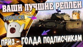 ТАНК Т-44-100 (Р) - ВАШИ ЛУЧШИЕ РЕПЛЕИ Wot - НАГИБ подписчиков в World Of Tanks. ПРИЗ - ГОЛДА💥