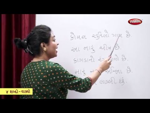 Reading Sentences having 4 words in Gujarati | Learn Gujarati | Gujarati Grammar