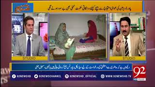 Bakhabar Subh - 20 April 2018 - 92NewsHDPlus