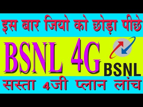 BSNL 4G new plan launch per day 4 GB data unlimited call local STD and roaming