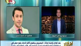 #x202b;أخر النهار  نصيحة عميد كرة القدم أحمد حسن للاعبي المنتخب الوطني#x202c;lrm;