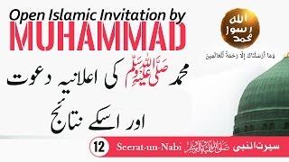 (12) Open Islamic Invitation - Seerat-un-Nabiﷺ - Seerah In Urdu - IslamSearch.org