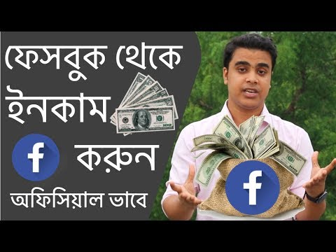 How to get paid for going live on facebook - 2017 [Bangla]