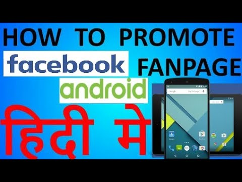 how to boost facebook page using android in hindi