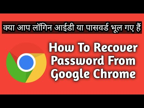 How To Recover Password From Google Chrome Password Manager in Hindi