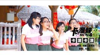 【大马福州歌 】卡溜妹 X 卡溜卡溜 - 官方MV完整版