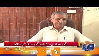 Quetta Ky Jinnah Road Ny 80 Barso Mai Kai Rang Badlay
