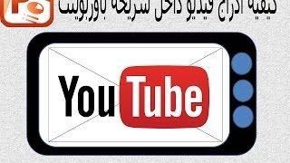 طريقة ادراج فيديو من اليوتيوب    داخل شريحة بوربوينت