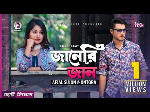 Xxx Mp4 Janeri Jan জানেরি জান Chotto Cinema Afjal Sujon Ontora Bangla Short Film 2018 3gp Sex