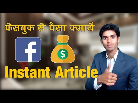 What is Instant Article In Facebook ? Make Money with FB