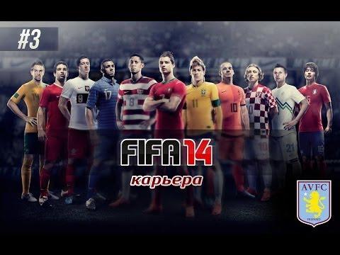 Fifa 14 Карьера за Aston Villa #3