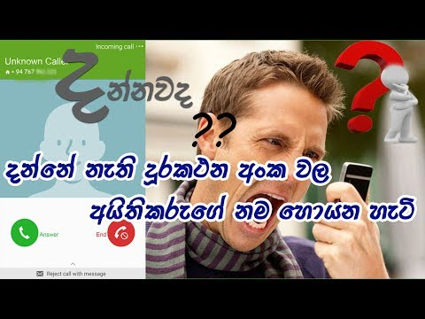 How to Find Phone Number Owner Name in Sri Lanka