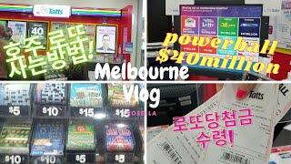 [멜번VLOG] 호주 로또 사는법! 파워볼 당첨금 수령방법, How to buy powerball , the lotto, Life in Melbourne, 호주 즉석복권, 파워볼