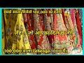 लहगे खरीदे 100,000 वाले 1000 मै। | Designer Lehenga in Chandni Chowk in Delhi | Cheapest Replicas