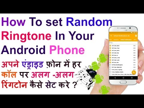 how to set random ringtone in your android phone