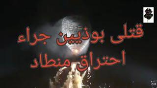 #x202b;#فيديو قتلى و جرحى اثناء احتراق منطاد اثناء اقلاعه في احتفال للبوذيين في بورما#x202c;lrm;
