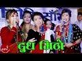 New Nepali Lokgeet 2072 Dudh Mitho By Purushottam Neupane De