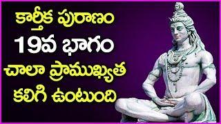 కార్తీక పురాణం 19వ భాగం చాలా ప్రాముఖ్యత కలిగి ఉంటుంది - Karthika Puranam Part 19