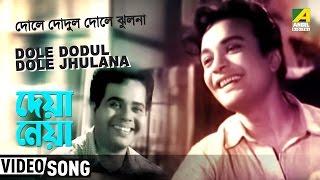 Dole Dodul Dole Jhulana , Deya Neya , Bengali Movie Song , Manabendra Mukherjee, Shyamal Mitra