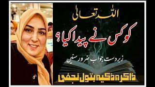 Allah ko Kis Nay Paida Kiya   Zabardast Jawab   Zakira Zakia Batool Najafi