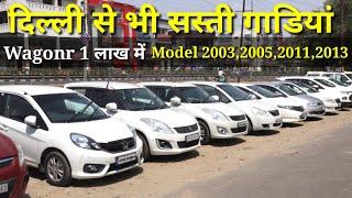 Wagon r इतनी सस्ती कहीं नहीं मिलेगी !! Used cars in cheap price !! खरीदें अपनी मनपसंद गाडी