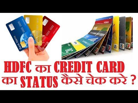 HOW TO CHECK HDFC CREDIT CARD STATUS HDFC का क्रेडिट कार्ड स्टेटस कैसे चेक करते है ?