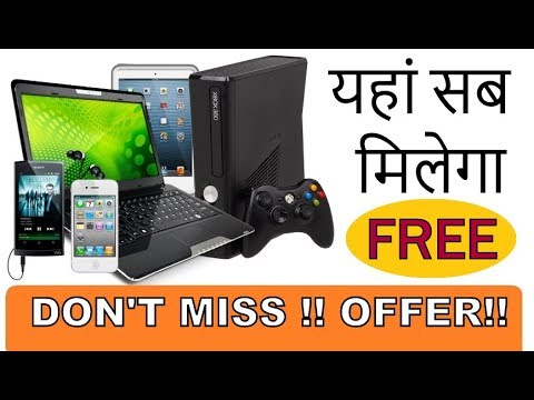 GET FREE MOBILE AND TABLETS. DON'T MISS  OFFER !!!