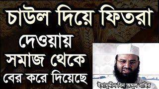 Chal Diye Fitra Deway Somaj Theke Ber Kore Diyeche by Imamuddin bin Abdul Basir | Bangla Waz 2017
