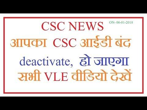 csc account deactivate kar diya jayega, csc news