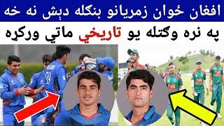 Download Afghanistan A Beat Bangladesh A By 10 Wickets In 1st ODI Match In Pashto Video