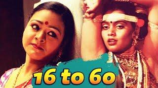 16 to 60 (2007) Kannada Hot Movie | Silk Smitha, Rakesh | Sixteen to Sixty | Hot Romance