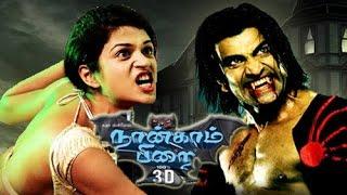Naangam Pirai |Tamil Full Dracula,Thriller,Horror Movie | Sudheer.Monal Gajjar,Prabhu l Full HD