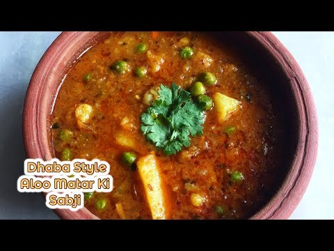 Dhaba Style Aloo Matar Ki Sabji | ढाबा स्टाइल आलू मटर रेसिपी | Aloo Matar Ki Sabzi