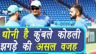 Anil Kumble vs Virat Kohli : MS Dhoni is the real reason for clash| वनइंडिया हिंदी