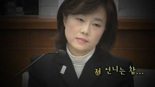 역시 이혜훈, 결산청문회서도 조윤선에 맹폭
