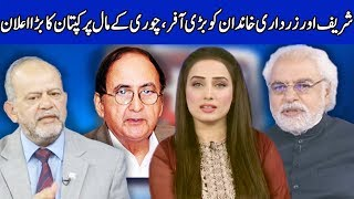 Think Tank With Syeda Ayesha Naaz | 25 August 2019 | Dunya News