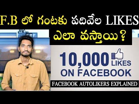 10,000 Likes On Facebook Instantly - Really? -  FB Auto Likers Explained   Telugu   Naveen Mullangi