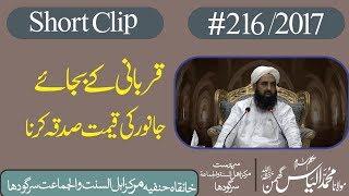 Qurbani ya Sadqa? | قربانی کے بجائے قیمت صدقہ کرنا